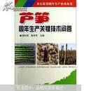 芦笋种植书籍 芦笋栽培图书 芦笋周年生产关键技术问答