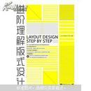 进阶理解版式设计 eye4u视觉设计工作室 中国青年出版社