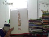 中国司法行政年鉴2002