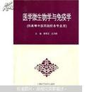 医学微生物学与免疫学(协编教材) M A090