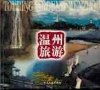 温州旅游(精装)