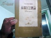 苏联民法概论     1951年初版初印3000册 (附; 1951年9月购此书60开原始发票)