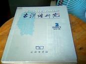 古汉语研究2007年第2期第3期2本合售