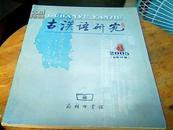 古汉语研究 2005年第4期