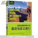 非常旅行系列·国家地理推荐旅行地:跟着电影去旅行