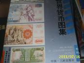 当代世界货币图集(8品)