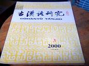 古汉语研究 2000年第3期