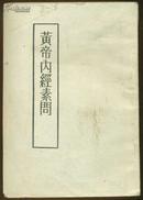 皇帝内经素问(竖版影印)
