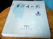 古汉语研究 2009年2-4期3本合售