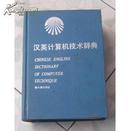 汉英计算机技术辞典(精装本)