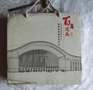 哈尔滨车站历史文化【哈尔滨西站开通运营纪念2012邮票】