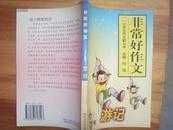 小学生作文教与学-非常好作文(游记),实体店库存未阅