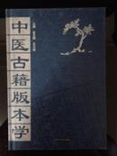 中医古籍版本学【一版一印】