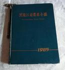黑龙江省农业年鉴1985年【创刊号】 精装16开