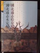 湖北地方古籍文献丛书:湖北通志检存稿湖北通志未定稿