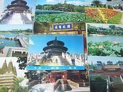 北京风光~~明信片(二)一套 10张全