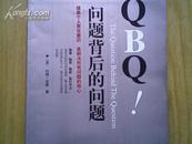 QBQ问题背后的问题