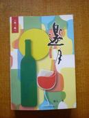 邀月--介绍酒文化和名酒的书(繁体字版 多图)(郁人签名本)