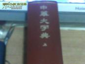 中华大字典【上册影印本】