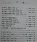 包快递:(浙江抗日抗战)益阳市文史资料(一本、32开)、其中有:浙西抗日战争的片段回忆