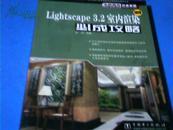 电脑建筑与室内设计白金手册:Lightscape3.2室内渲染必成攻略(光能传递)