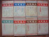 民国珍稀期刊 《上海文化》(终刊号+第5—11期)共8期