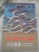 1988甘肅年畫<甘肅人民出版社>