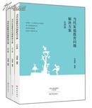 当代家庭教育问题解决方案(学习篇、成长篇、品德篇全3册)