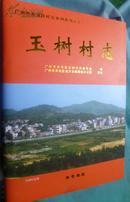 玉树村志----广州市天河区村志系列丛书   之七