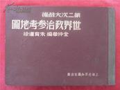 民国36年 中国科学图书公司《第二次大战后   世界政治参考地图》一册全 品相佳