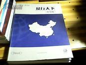 众行天下【自驾版】,中国自驾游地图集