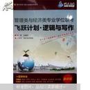 管理类与经济类专业学位联考·飞跃计划·逻辑与写作(最新版)(附160元学习卡)