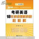 金榜图书·2014肖克考研英语系列:考研英语18年阅读理解真题超精解