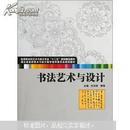 """应用型本科艺术与设计专业""""十二五""""规划精品教材:书法艺术与设计"""