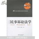 21世纪高等院校法学类系列规划教材:民事诉讼法学