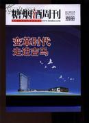 糖烟酒周刊 (别册)(2014年3月)
