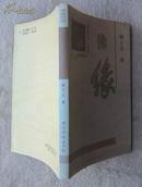佛缘(憩园文丛、蒋子龙著散文随笔集、大32开软精装283页)