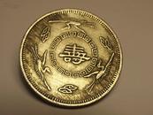 老寿星壹圆银币