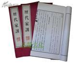 历代家训(竖版繁体)手工宣纸线装广陵书社