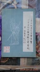 纪念李白逝世1220年江西李白纪念馆开馆大会会刊,特刊