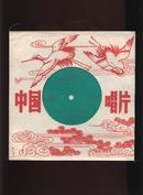 王洁实 谢莉斯男女声二重唱(共2面)BM-83/02383