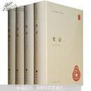 中华国学文库:史记(套装共4册)
