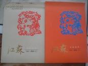 1985江蘇年畫縮樣·年畫(一) 單本售