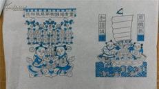首次发现!!!两岸合作题材木刻木版年画版画*商机无限蓝稿*