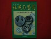 收藏与鉴赏-中国银币鉴定与交易(内附彩图,书内插黑白图)