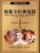 电影光盘:奥斯卡经典电影(应100部电影,25张盘。现只有24张盘。特价出售)