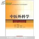 中医外科学(供中医类中西医结合等专业用) MA089