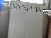 苏联艺术家穆亨娜的文学批判遗产 第3册