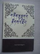 西藏老版书:六青年的故事(藏文)