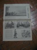 中国青年报 1965年8月17日 3-4版 宣传画